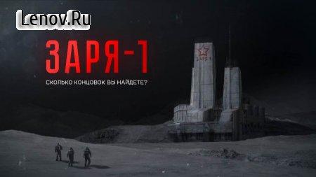 Survival-quest ZARYA-1 STATION (Квест-выживание СТАНЦИЯ ЗАРЯ-1) (обновлено v 1.0.975)