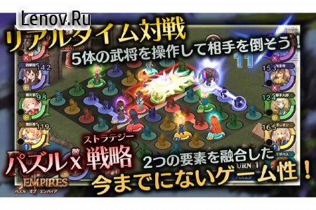 Puzzle of Empires (Japanese) (обновлено v 1.12.1) Мод (Weak Enemy)