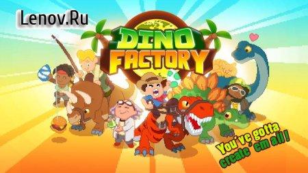 Dino Factory v 1.3.4 Мод (infinite cash)