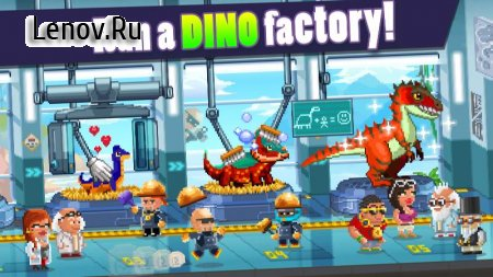 Dinosaur Factory v 1.4.1 Мод (infinite cash)