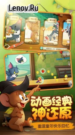 Tom and Jerry v 2.1.8 Мод (Partial translation into English)