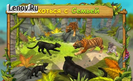Panther Family Sim v 2.15 Мод (Infinite Coins/Health Potion/Ads Removed)