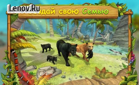 Panther Family Sim (обновлено v 2.7) Мод (Infinite Coins/Health Potion/Ads Removed)