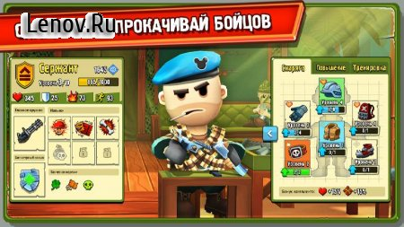 The Troopers: minions in arms (обновлено v 1.2.2) Мод (много денег)