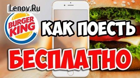 Burger King v 3.7.1