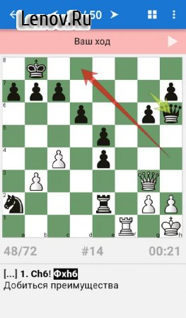 CT ART Chess Mate Theory v 1.0.0 Мод (Unlocked)