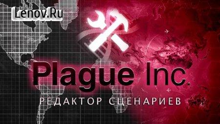 Plague Inc: Scenario Creator v 1.2.1 Мод (полная версия)