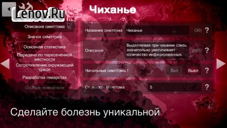 Plague Inc: Scenario Creator v 1.1.6 Мод (полная версия)