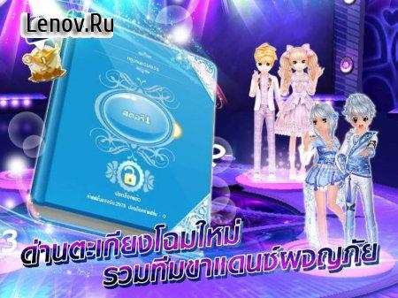 Love & Dance: Au Mobile Season 4 v 1.9.0215 Мод (High score/Auto perfect/Auto Dance)
