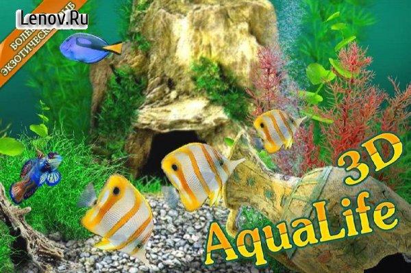 aqualife 3d взлом