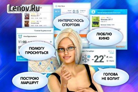 Собеседница - твоя 3D девушка v 2.1.80