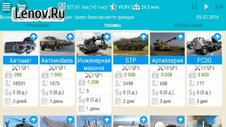 President Simulator v 1.0.23 Мод (много денег)