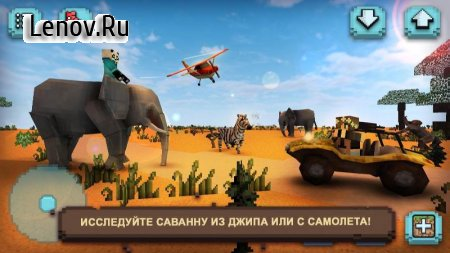 Savanna Safari Craft: Animals (обновлено v 1.9) Мод (много денег)