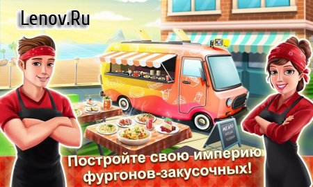 Food Truck Chef™: Cooking Game v 1.9.9 Мод (Unlimited Gold/Coins)