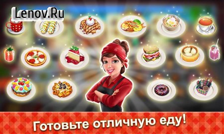 Food Truck Chef™: Cooking Game v 1.4.9 Мод (Unlimited Gold/Coins)
