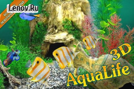 AquaLife 3D v 1.5.5 (Mod Money)