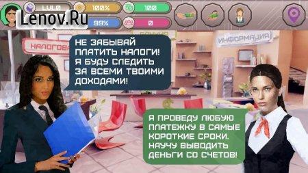 Hacker - tap smartphone tycoon, life simulator v 1.2.8 Мод (много денег)