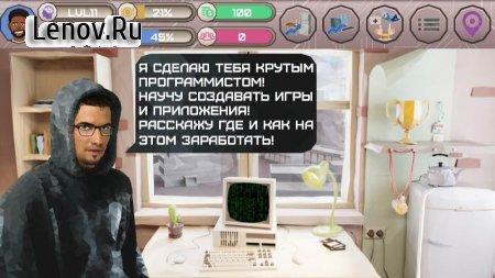 Hacker - tap smartphone tycoon, life simulator v 2.0.6 Мод (много денег)