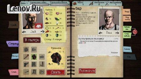 Dead Age v 1.74 Мод (Medals/Food/Materials/Tools)