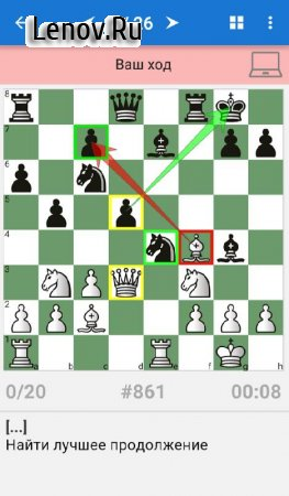 Chess Middlegame II v 1.0.0 Мод (Unlocked)