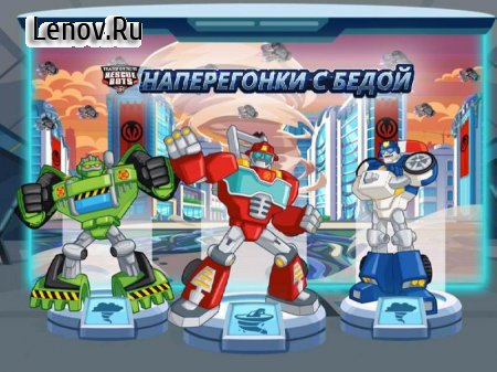 Transformers Rescue Bots: Dash v 1.0 Мод (Unlocked)