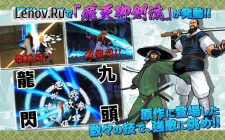 Rurouni Kenshin – Meiji Kenkaku Romantan v 1.0.11 Мод (Weaken the enemy)