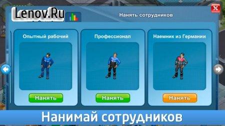 Промышленник - стратегии развития завода v 1.731 Мод (много денег)