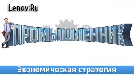 Промышленник - стратегии развития завода v 1.702 Мод (много денег)