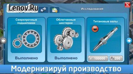 Промышленник - стратегии развития завода v 1.711 Мод (много денег)