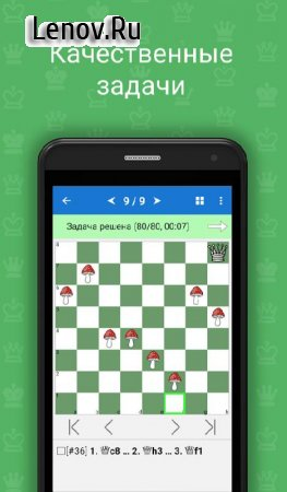 Chess School for Beginners v 1.0.0 Мод (Unlocked)