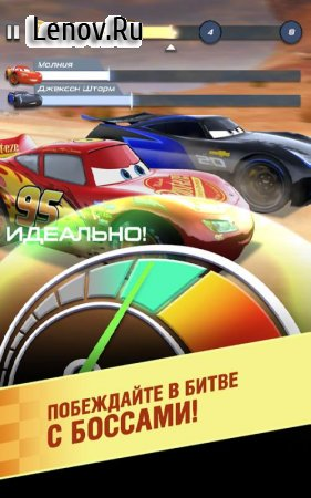 Cars: Lightning League v 1.6 Мод (Unlimited Blueprints/Fuel/Lightning Bolts & More)