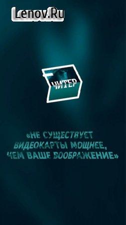 Пандемия: Дорога домой Quest v 9.4.1 Mod (Unlocked)