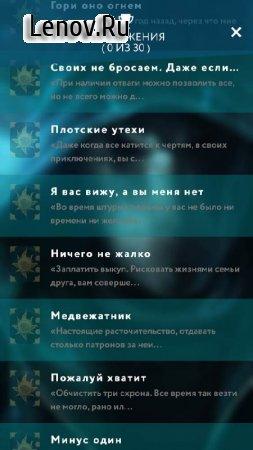 Пандемия: Дорога домой Quest v 9.3.3 Mod (Unlocked)