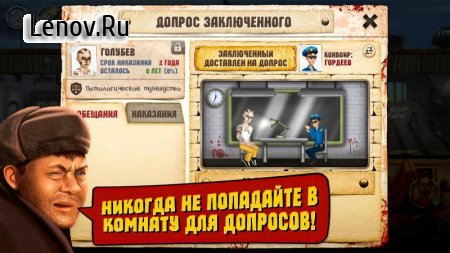 Prison Simulator v 2.21 Мод (много денег)
