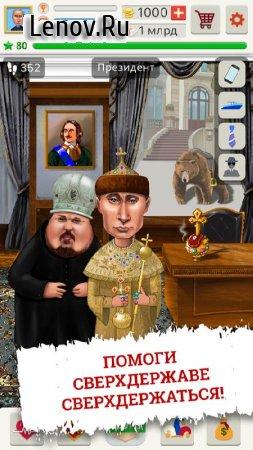 President 2017- life simulator v 1.0.2