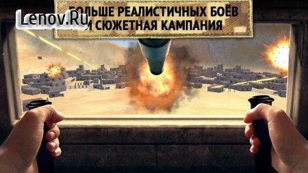Tank Shooting Attack 2 (обновлено v 2.4.3) Мод (много денег)