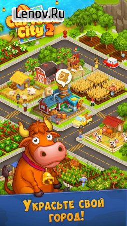 Cartoon City 2: Farm to Town v 2.19 Mod (All Currency)