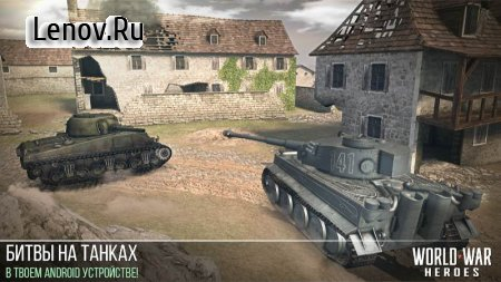 World War Heroes v 1.8.3 Мод (Infinite Premium VIP Account/Unlimited Ammo/No Reload)