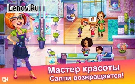Sally's Salon Beauty Secrets v 1.0.1 Мод (Unlocked)