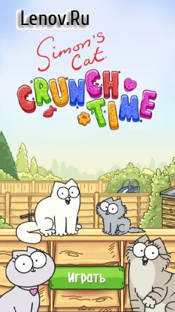 Simon's Cat - Crunch Time v 1.39.1 Мод (Infinite Lives/Coins)
