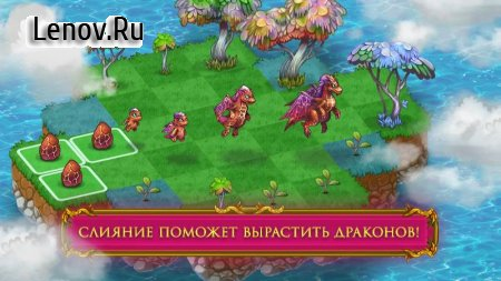 Merge Dragons! v 3.25.1 Мод (Free Shopping/Money)