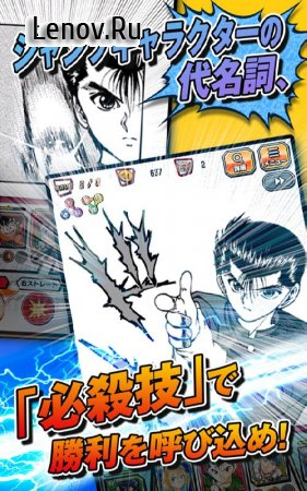 Weekly Shonen Jump Ole Collection! (週刊少年ジャンプ オレコレクション!) v 1.0.1 Мод (High Damage/HP/Defense/Low Enemy Dmg)