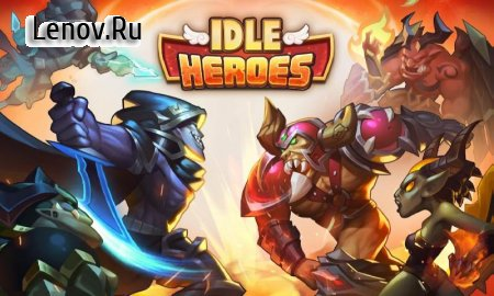 Idle Heroes v 1.22.0.p3 Мод (Отдельный игровой сервер/Отключено обучение/13 VIP уровень)