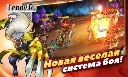 Idle Heroes v 1.25.0 Мод (Отдельный игровой сервер/Отключено обучение/13 VIP уровень)