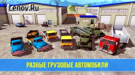 Trucker: City Delivery v 1.1.1 Мод (Unlocked)
