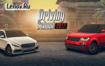 Driving School 2017 v 3.5 Мод (много денег)