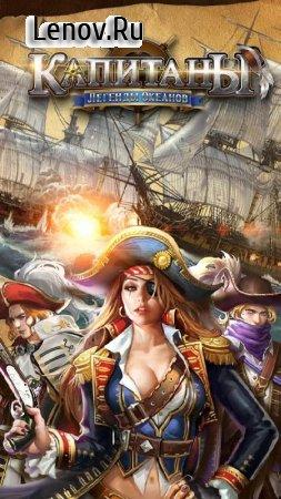Капитаны: Легенды Океанов (Пираты и корсары моря) v 1.2.20