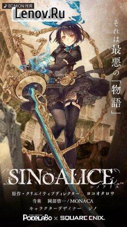 SINoALICE (ーシノアリス) v 1.2.0 Мод (Infinite Sp & More)