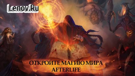 Afterlife: RPG Clicker CCG v 1.5.1 Мод (Infinite Essence/Dust)