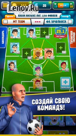 Soccer Academy Simulator v 2.23 (Mod Money)